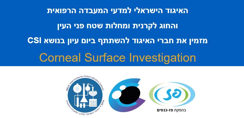יום עיון בנושא CSI: Corneal Surface Investigation