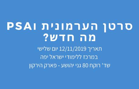 פורום ביוכימי בנושא סרטן הערמונית יתקיים ב-12.11