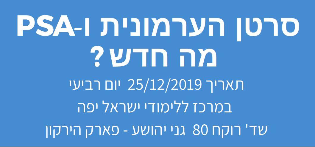 מפגש בנושא סרטן הערמונית יתקיים ב-25.12.19