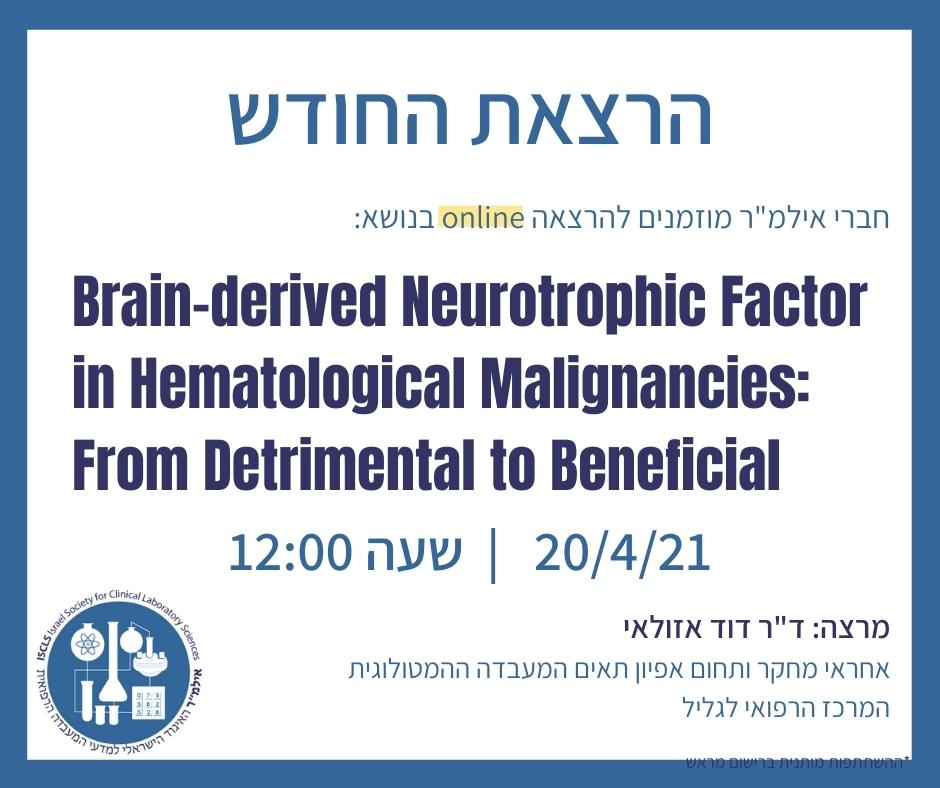 """הרצאת חודש 4/2021בנושא """"Brain-derived Neurotrophic Factor in Hematological Malignancies: From Detrimental to Beneficial"""" ב-20.4 בשעה 12:00"""