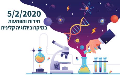 יום עיון: חידות והפתעות במיקרוביולוגיה מיקום: ישראל יפה בפארק.