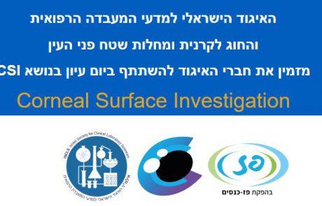 יום עיון בנושאCSI:Corneal Surface Investigation יתקיים ב 13/12/2019בהדר סיטי טאואר רמת גן.