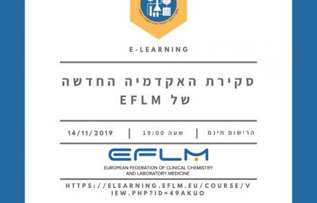 חברי אילמר מוזמנים להירשם (בחינם) לסמינריון האינטרנטי מטעם EFLM – (האיגוד הארופאי למעבדות רפואיות)|  14/11/19 בשעה 18:00
