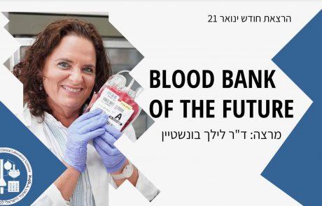 תיעוד הרצאת החודש, ינואר 2021: Blood Band Of The Future