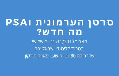 פורום ביוכימי בנושא סרטן הערמונית יתקיים ב 12.11
