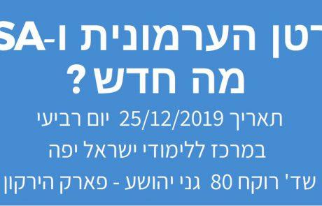 יום עיון בנושא סרטן הערמונית יתקיים ב 25.12.19