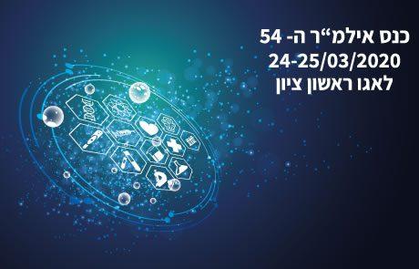 הכינוס השנתי ה-54 בסימן חדשנות ועיצוב המעבדה הרפואית של העתיד! 24-25.3.2020