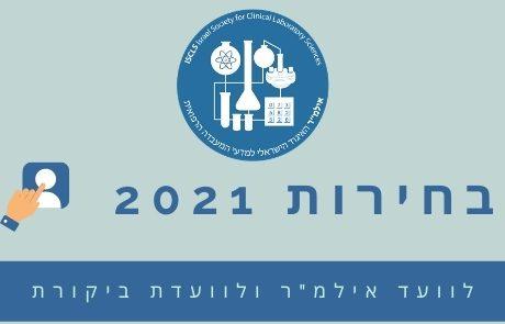 """בחירות לוועד אילמ""""ר ולוועדת הביקורת 2021"""