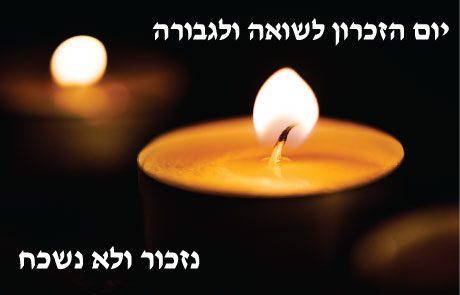 """פעילות אילמ""""ר להנצחת השואה ותיעוד סיפורי ניצולים"""