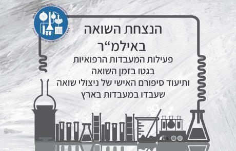 """פעילות אילמ""""ר להנצחת השואה"""