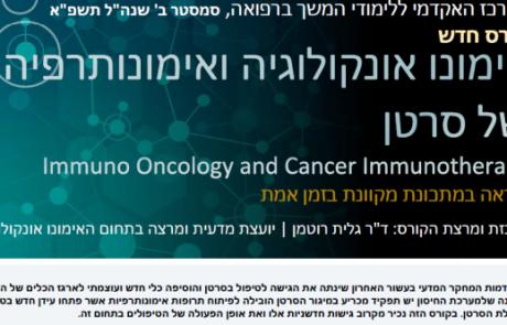 """אימונו אונקולוגיה ואימונותרפיה של סרטן: קורס חדש במרכז האקדמי ללימודי המשך, ומלגה מטעם אילמ""""ר"""