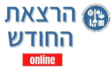 SAVE THE DATE: הרצאת החודש, Blood Bank of the Future תתקיים ב-26.1, 12:00
