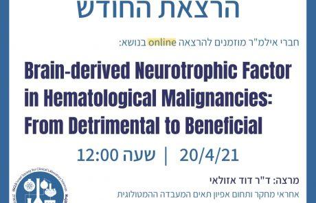 תיעוד הרצאת החודש, אפריל 2021: Brain-derived Neurotrophic Factor in Hematological Malignancies:From Detrimental to Beneficial